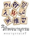 Wiktionary-logo-th.png