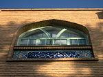 Windows - Tile - Owqaf & Chariaty affairs office - Nishapur 1.JPG