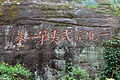 Wuyi Shan Fengjing Mingsheng Qu 2012.08.23 10-17-58.jpg