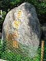 Zhisheng Park stele 20130306.jpg