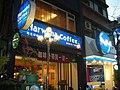 Zhongzheng Flagship Store, Harwana Coffee 20130628.jpg