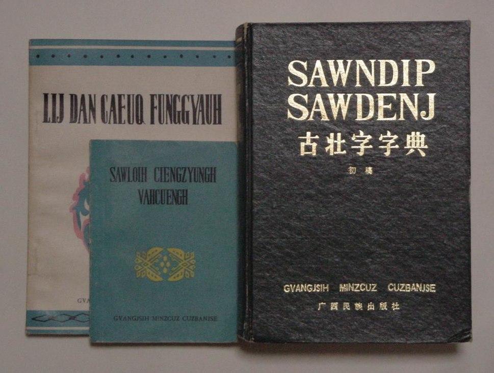 Zhuang books