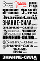 Znanie-sila logos.png