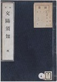 (再刊)交隣須知 004.pdf