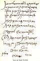 Автограф письма царя Федора Алексеевича Сытин 3 века 1912.jpg