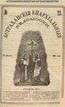 Астраханские епархиальные ведомости. 1915, №23 (20 августа).pdf