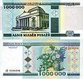 Белорусские 1 000 000 р. 1999 г.jpg
