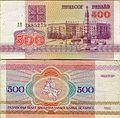 Белорусские 500 р. 1992 г.jpg