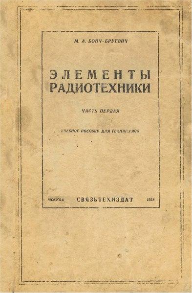 File:Бонч-Бруевич М. А. Элементы радиотехники. Ч. 1.djvu