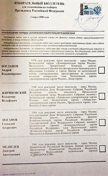 File:Бюллетень выборов президента РФ 2008.jpg