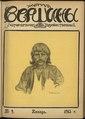 Вершины. Журнал литературно-художественный. №09. (1915).pdf