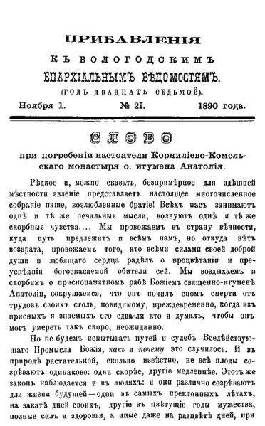 File:Вологодские епархиальные ведомости. 1890. №21, прибавления.pdf