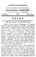 Вологодские епархиальные ведомости. 1890. №21, прибавления.pdf