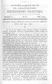 Вологодские епархиальные ведомости. 1897. №21, прибавления.pdf