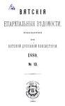 Вятские епархиальные ведомости. 1880. №13 (офиц.).pdf