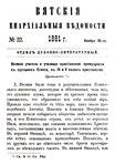 Вятские епархиальные ведомости. 1881. №22 (дух.-лит.).pdf
