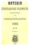 Вятские епархиальные ведомости. 1883. №17 (офиц.).pdf