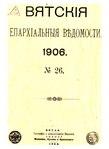 Вятские епархиальные ведомости. 1906. №26 (офиц.).pdf