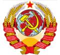 Грб СССР (1923).png