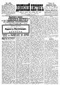 Двинский листок №162 (1901).pdf
