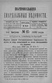 Екатеринославские епархиальные ведомости Отдел официальный N 15 (1 августа 1892 г) Год 21.pdf