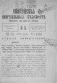 Енисейские епархиальные ведомости. 1906. №08.pdf