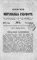 Киевские епархиальные ведомости. 1892. №08. Часть офиц.pdf