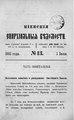 Киевские епархиальные ведомости. 1892. №13. Часть офиц.pdf