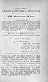 Киевские епархиальные ведомости. 1904. №29. Часть неофиц.pdf