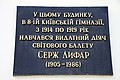 Мемориальная доска Сержу Лифарю.JPG