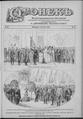 Огонек 1900-25.pdf