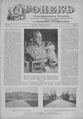 Огонек 1902-18.pdf
