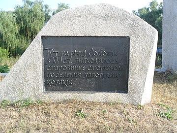 Пам'ятник «Козацький сторожовий пост».jpg