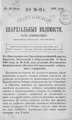 Полтавские епархиальные ведомости 1902 № 20-21 Отдел официальный. (10 - 20 июля 1902 г.).pdf