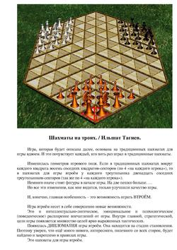 Three-player chess - Wikipedia