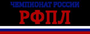 ЧЕМПИОНАТ РОССИИ (РФПЛ)
