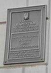 Табличка на будівлі міської ради, Севастополь.JPG