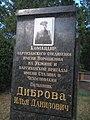 Текст на пам'ятнику Діброві І.Д..JPG