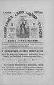 Черниговские епархиальные известия. 1892. №01.pdf