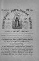 Черниговские епархиальные известия. 1892. №16.pdf