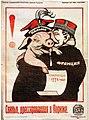 Ясновельможная Польша плакат РСФСР 1920.jpg