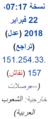 تعديل لأجل الشعوب العربية.PNG