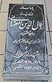 سنگ مزار سید جمال الدین واعظ اصفهانی از رهبران مشروطه در بروجرد.jpg