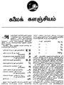 கலைக் களஞ்சியம் அ-அம்மானை.pdf