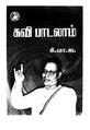 கவி பாடலாம்.pdf