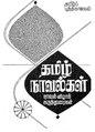 தமிழ் நாவல்கள்-நாவல் விழாக் கருத்துரைகள்.pdf