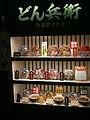 どん兵衛 渋谷駅ナカ店 2011 - Instant Udon Noodle Cafeteria inside JR Shibuya Station (2011-11-14 00.00.42 by takako tominaga).jpg