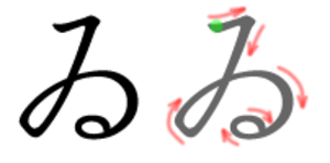 Wi (kana) - Stroke order in writing ゐ