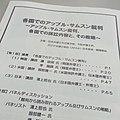 アップル・サムスン裁判 講演 (8558393225).jpg