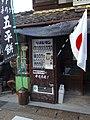 レトロ風に装飾された犬山城下町の自販機 - 2.jpg
